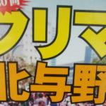 第20回フリマ北与野が2019年4月27日(土)開催