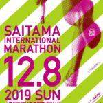 第5回さいたま国際マラソンが2019年12月8日(日)に開催決定