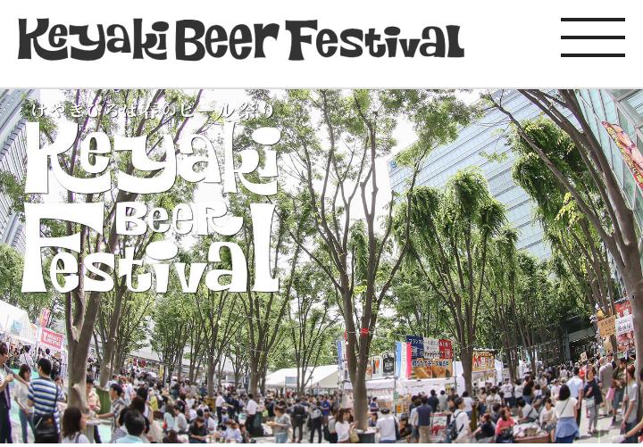 2019年春のけやきひろばビール祭りの予約席チケットが5月7日(火)12:00販売開始