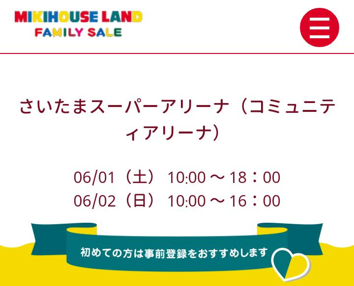 ミキハウスのファミリーセールイベント「2019春期ミキハウスランド」が2019年6月1日(土)・2日(日)に開催