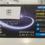 4月26日(金)MOVIXさいたまに「ドルビーシネマ」導入 オープニング作品は『アベンジャーズ』
