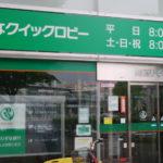 10連休中にお金は引き出せるか さいたま新都心周辺の銀行ATMの稼働予定
