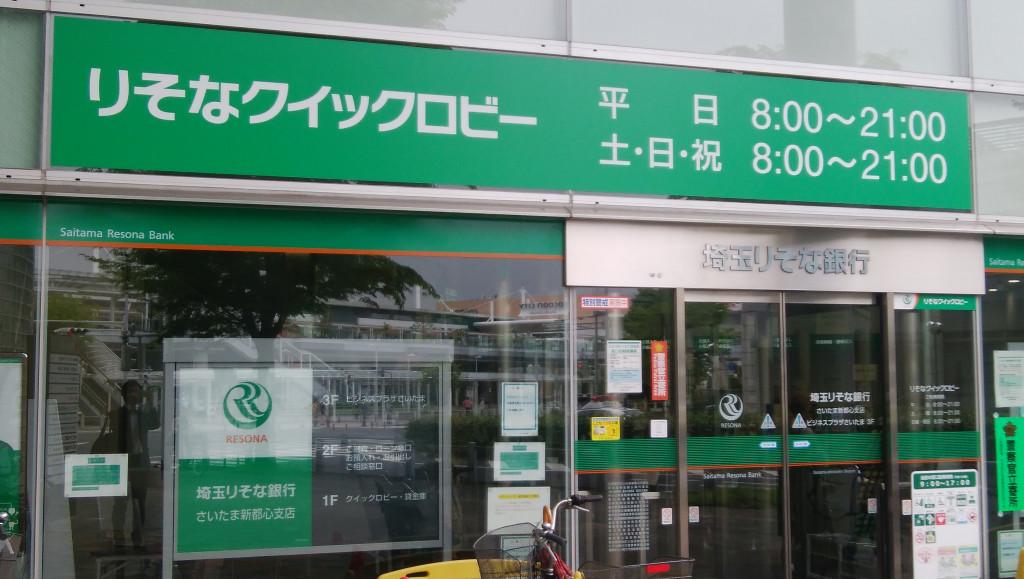 さいたま新都心周辺の銀行・ATM