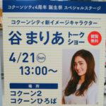 谷まりあさんがコクーンシティ4代目イメージキャラクターに就任 4月21日(日)に観覧無料トークイベント開催