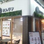 【閉店】さいたま新都心駅すぐの『カフェタマ』2021年1月8日(金)に閉店