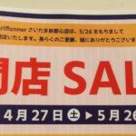 【閉店】griffonner(グリフォネ) さいたま新都心店 5月26日(日)閉店 閉店セール実施