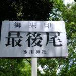 令和初日の御朱印を求めて大宮氷川神社には900人を超える人の列