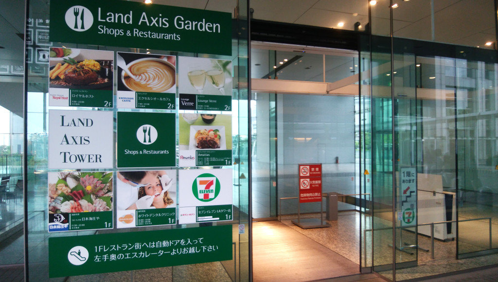 Land Axis Tower(ランド・アクシス・タワー)入口