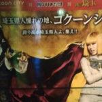 11月14日(木)「埼玉県民の日」MOVIXさいたまにて『翔んで埼玉』応援上映