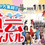 世界中の大道芸人が集結する第17回さいたま新都心 大道芸フェスティバル 2020年1月11日・12日に開催