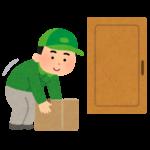 Amazon 3月23日(木)から玄関への「置き配」が標準設定に変更 さいたま市も対象