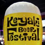 「2020けやきひろば秋のビール祭り」2020年9月開催検討も中止が決定