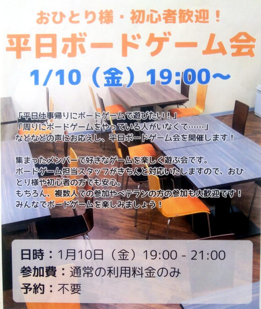 ボードゲームショップ&カフェ「クエスチョン」