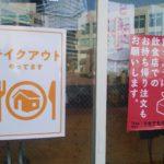 さいたま新都心・北与野でお弁当の持ち帰り・テイクアウトできるお店 #StayHomeさいたま