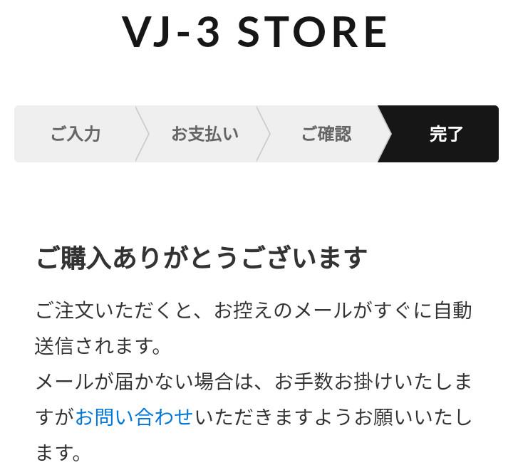 「HEAVEN'S ROCK さいたま新都心 VJ-3」の支援手順