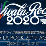 【2020年のGWは #おうちでビバラ 】「VIVA LA ROCK 2019」のライブ映像を GYAO! にて5月31日まで無料配信