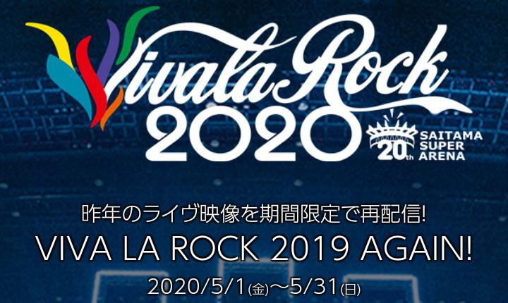 VIVA LA ROCK 2019 AGAIN!