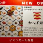 【開店】かっぱ寿司 イオンモール与野店 2020年7月10日(金)オープン
