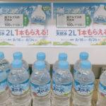 ファミマで「南アルプスの天然水」の 550ml を買うと 2L が無料でもらえるキャンペーン実施中