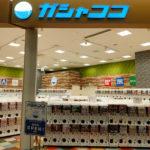 【開店】カプセルトイ専門「ガシャココ」イオンモール3階にオープン