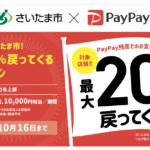 【9月19日(土)スタート】さいたま市内のお店でPayPayを使うと最大20%還元されるキャンペーンを実施