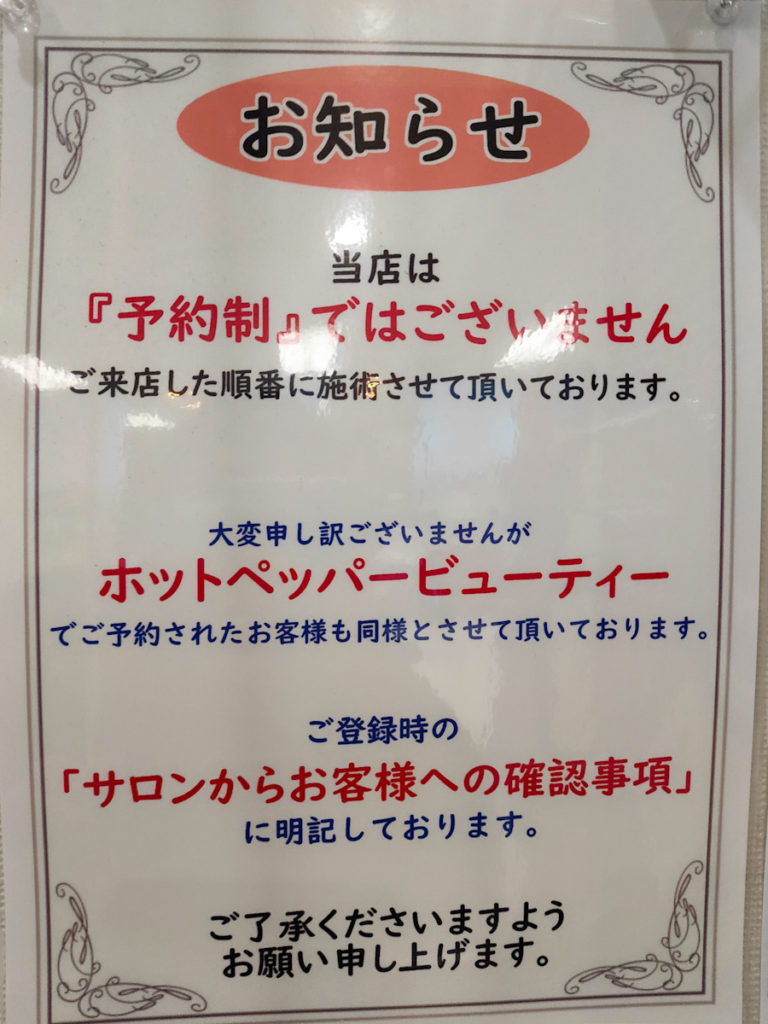 カットルームカラー 与野本町店