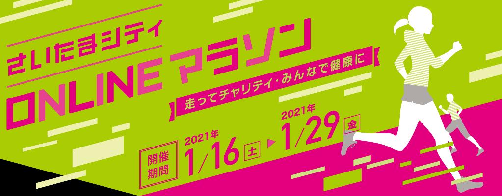 「さいたまシティONLINEマラソン」2021年1月16日-29日開催 完走者に浦和レッズ・大宮アルディージャ・西武ライオンズのグッズなどが当たる抽選あり
