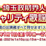 「埼玉政財界人チャリティ歌謡祭」2021年は過去29回の名場面を振り返るスペシャル番組を放送