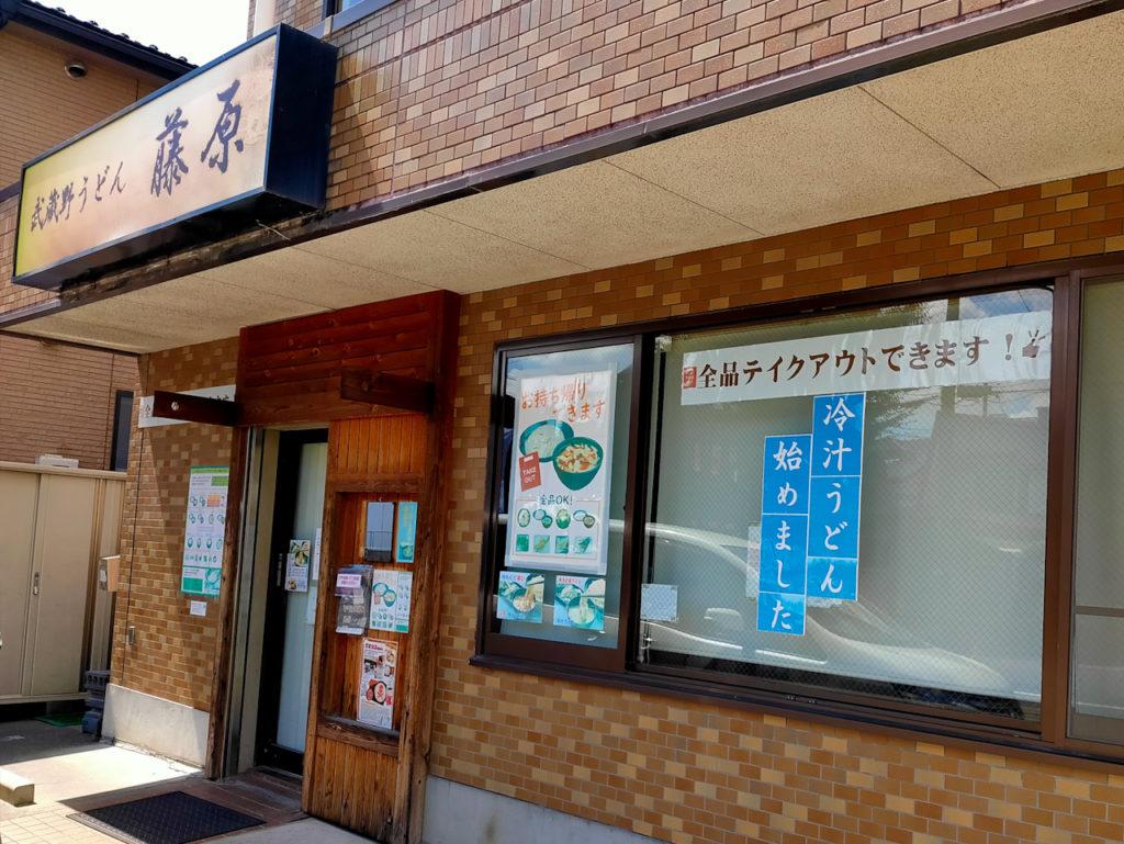 武蔵野うどん 藤原 北与野本店
