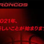 さいたまブロンコス 2021シーズン開幕戦 1月16日・17日の金沢武士団戦は全席無料