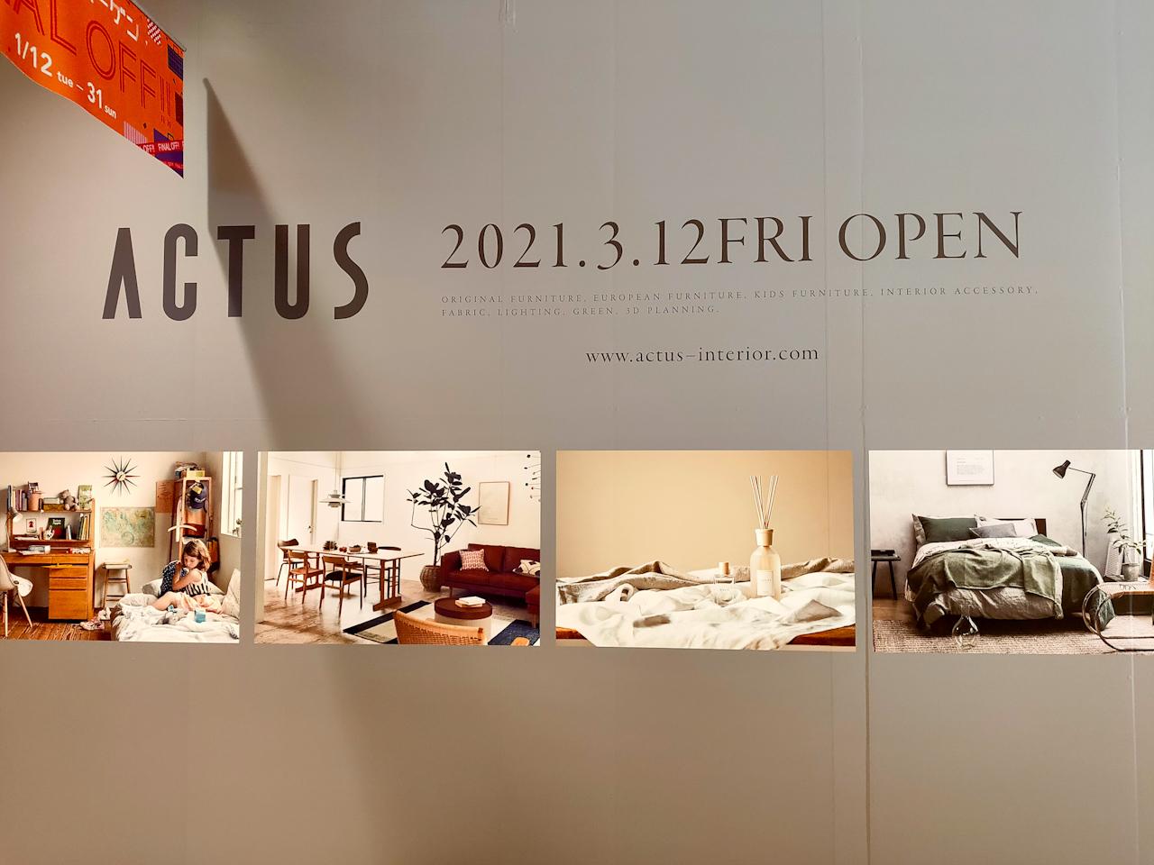 【開店】インテリア・生活雑貨の『ACTUS』(アクタス) コクーンシティのコクーン2・1階に2021年3月12日(金)オープン
