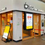 【電源・Wi-Fi・フリードリンクあり】さいたま新都心駅の時間制カフェ「BECK'S STATION LOUNGE」に行ってきました(2021年2月26日(金)オープン)