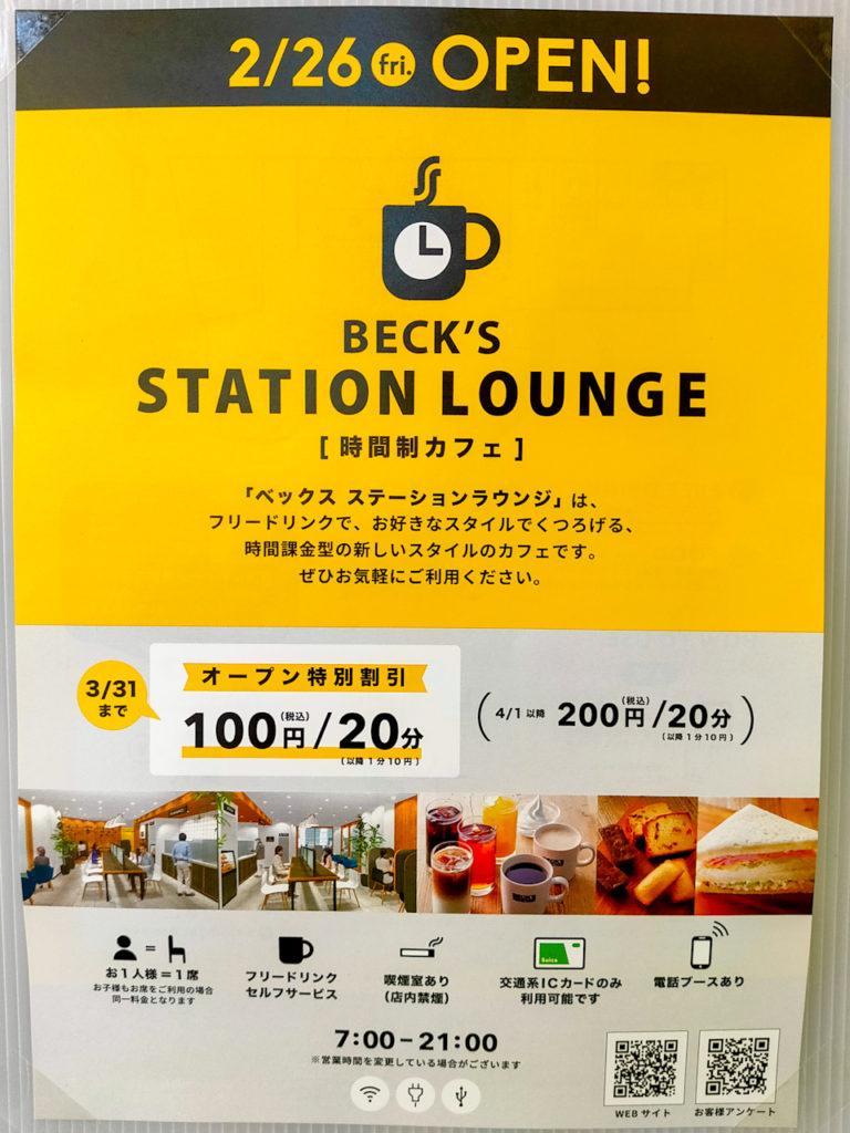 BECK'S STATION LOUNGE