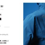 【開店】スポーツブランド『DESCENTE』(デサント) コクーンシティ コクーン2・2階に2021年4月23日(金)オープン
