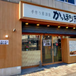 【開店】「ゴーストレストラン さいたま新都心店」2020年12月21日(月)から期間限定でオープン