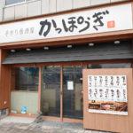 【閉店】「かっぽうぎ さいたま新都心店」2020年7月31日に閉店