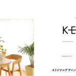 【開店】インテリア・生活雑貨の『KEYUCA』(ケユカ) コクーン2・2階に2021年3月5日(金)オープン