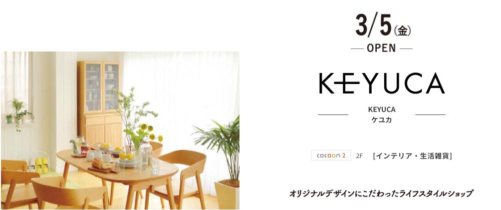 KEYUCA(ケユカ)