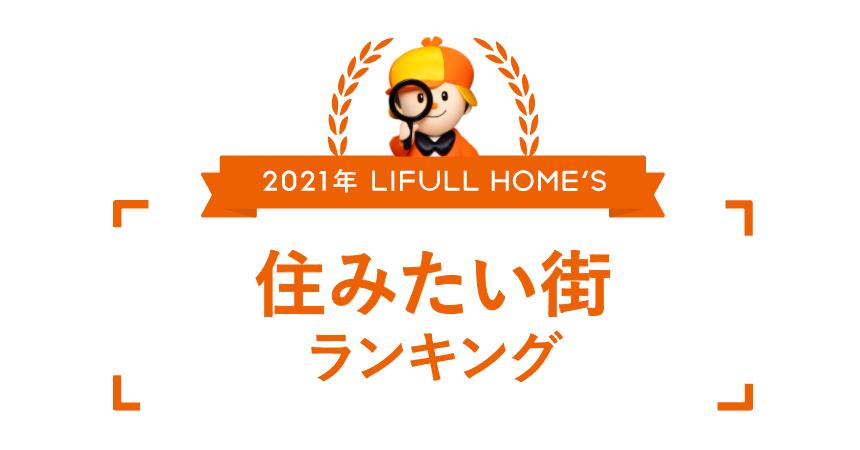 2021年LIFULL HOME'S 住みたい街ランキング