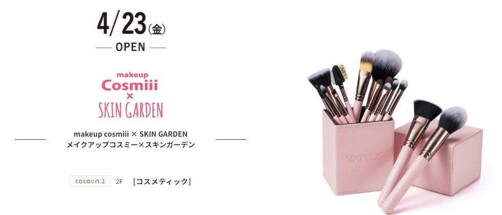 【開店】韓国コスメの『makeup cosmiii × SKIN GARDEN』(メイクアップコスミー×スキンガーデン) コクーンシティ コクーン2・2階に2021年4月23日(金)オープン