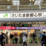 【ガンバレ受験生】さいたま新都心駅から受験生へのメッセージが送られています