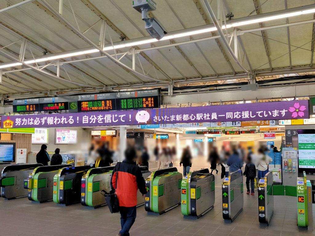 さいたま新都心駅から受験生へのメッセージ