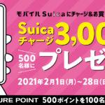 【Suica 3000円分が当たる】「モバイルSuicaにチャージ&お買いものキャンペーン」を2021年2月1日(月)から2月28日(日)まで実施