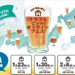 【国税庁主催】「クラフトビール・オンラインフェス」が2021年1月23日(土)から2月13日(土)まで全4回開催