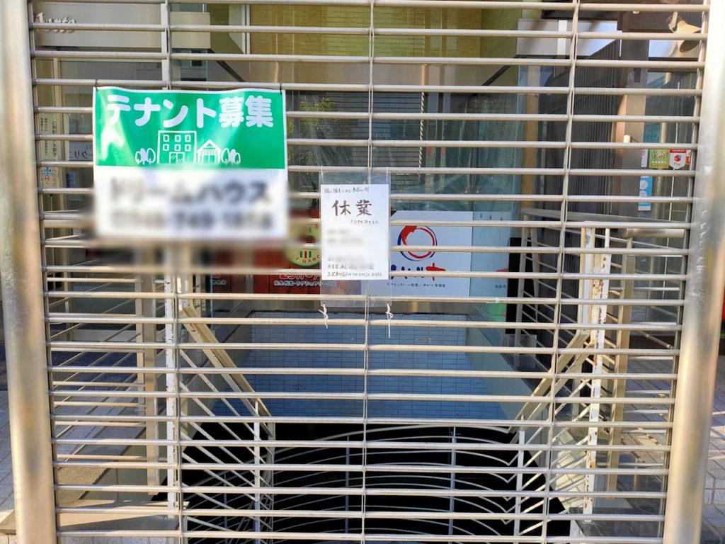 【閉店】龍馬 軍鶏農場 さいたま新都心店