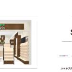 【開店】スマートフォンアクセサリーの『SmaPla』(スマプラ) コクーンシティ コクーン1西館・1階に2021年2月19日(金)オープン