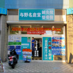 【開店】「与野名倉堂鍼灸整骨院」与野駅西口から徒歩1分の所に2021年2月26日(金)オープン