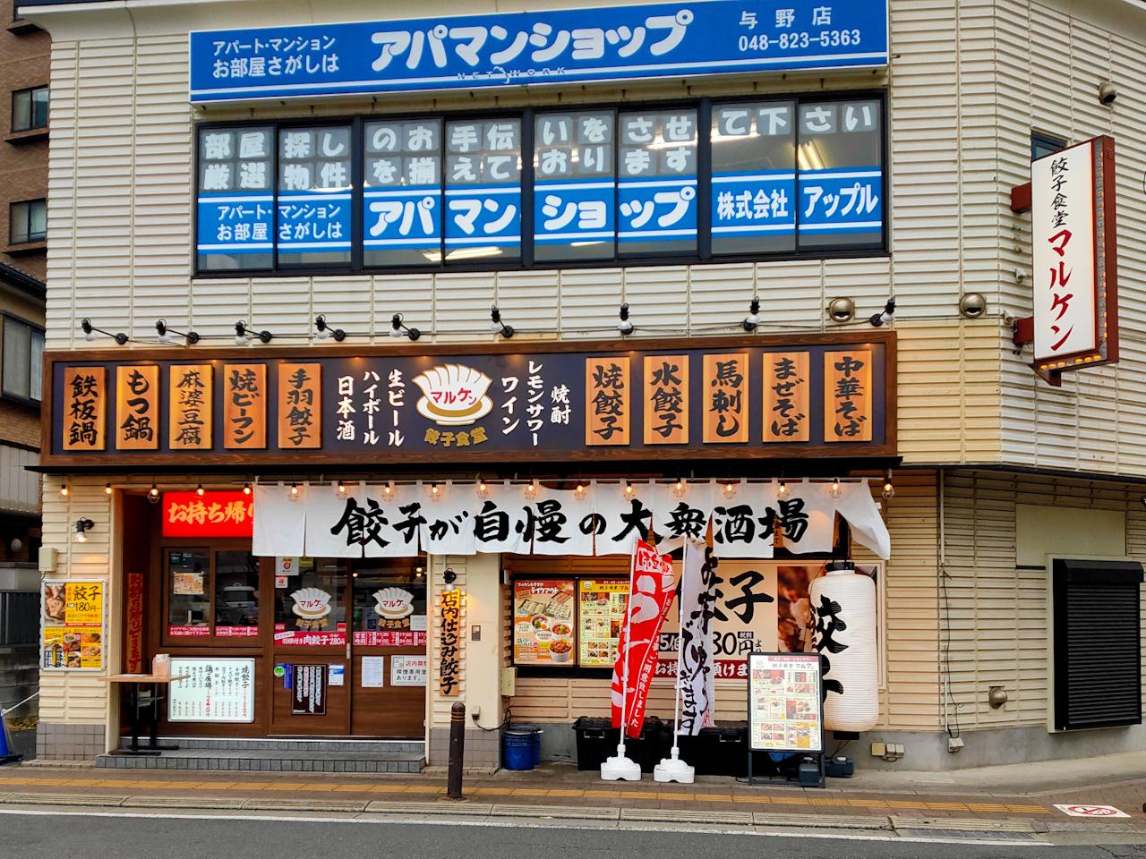 餃子食堂マルケン 与野駅前店