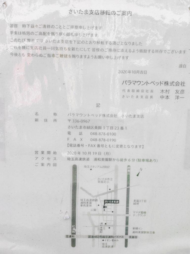 パラマウントベッド株式会社 埼玉支店