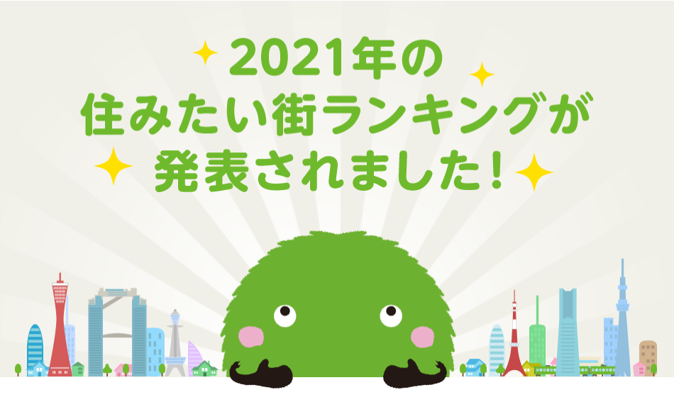 【SUUMO住みたい街ランキング2021】さいたま新都心が15位にランクイン(大宮は4位・浦和は8位)